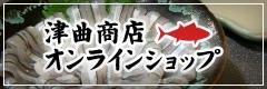 津曲商店オンラインショップ